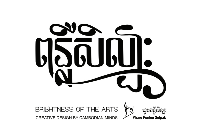 brightness of the arts PPSA